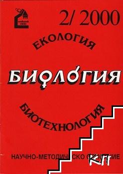 Екология. Биология. Биотехнология. Бр. 2 / 2000