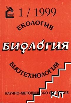 Екология. Биология. Биотехнология. Бр. 1 / 1999