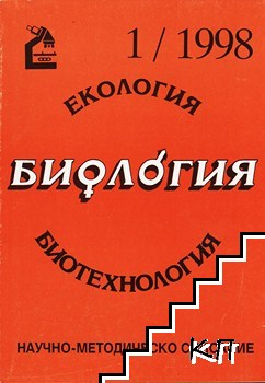 Екология. Биология. Биотехнология. Бр. 1 / 1998