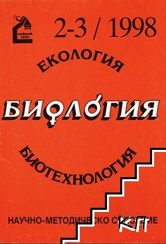 Екология. Биология. Биотехнология. Бр. 2-3 / 1998