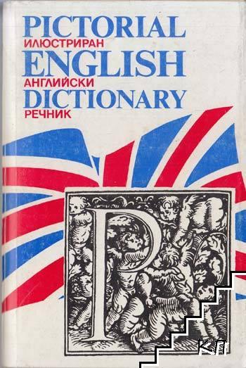 Pictorial English Dictionary / Илюстриран английски речник