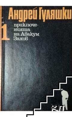 Приключенията на Авакум Захов. Том 1-2