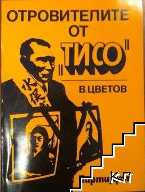 """Отровителите от """"Тисо"""""""