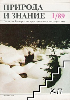 Природа и знание. Бр. 1 / 1989