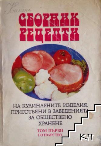 Сборник рецепти на кулинарните изделия, приготвяни в заведенията за обществено хранене. Том 1-2: Готварство