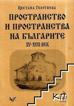 Пространство и пространства на българите 15.-17. век