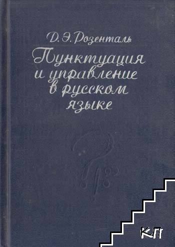Пунктуация и управление в русском языке