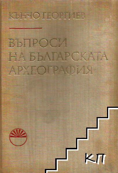 Въпроси на българската археография