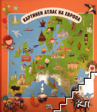 Картинен атлас на Европа