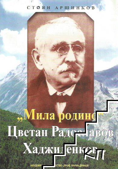"""""""Мила родино"""" - Цветан Радославов Хаджиденков"""