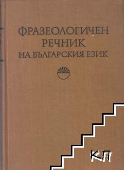 Фразеологичен речник на българския език. Том 2: О-Я