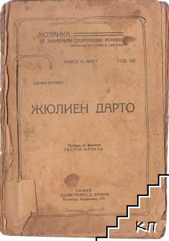 Жюлиен Дарто. Книга 1