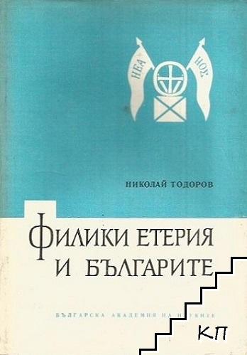 Филики етерия и българите