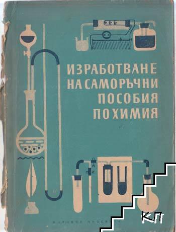 Изработване на саморъчни пособия по химия