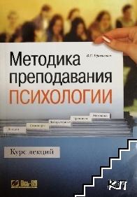 Методика преподавания психологии