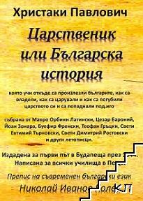 Царственик, или българска история