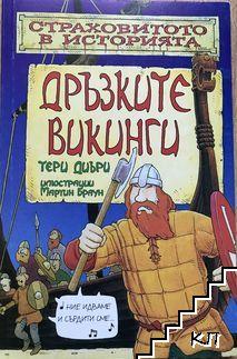 Страховитото в историята: Дръзките викинги