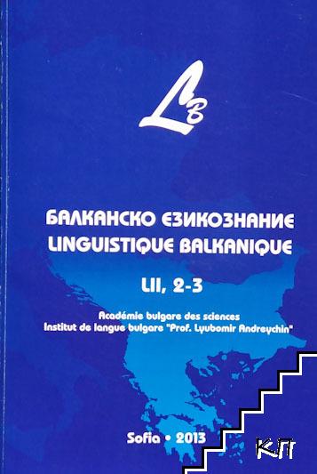 Балканско езикознание / Linguistique Balcanique