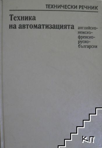 Техника на автоматизацията. Английско-немско-френско-руско-български технически речник