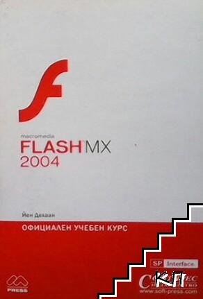 Macromedia FLASH MX 2004: Официален учебен курс