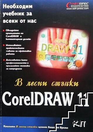 CoreIDRAW 11 в лесни стъпки