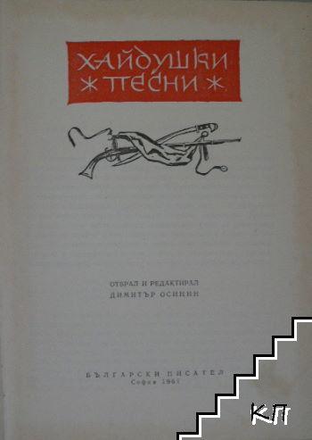 Българско народно творчество в тринадесет тома. Том 2: Хайдушки песни