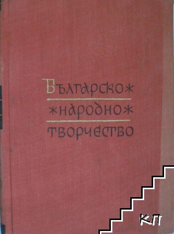 Българско народно творчество в тринадесет тома. Том 4: Митически песни