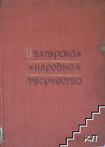 Българско народно творчество. Том 5: Обредни песни