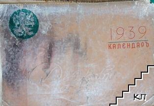 Календаръ на Българската държавна печатница 1939