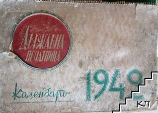 Календаръ на Българската държавна печатница 1942