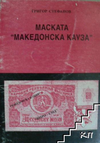 """Маската """"Македонска кауза"""""""