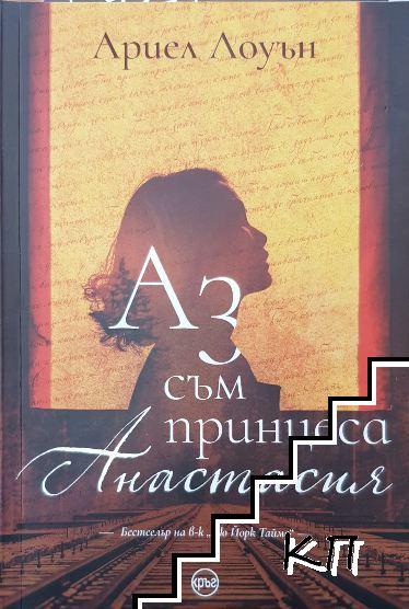 Аз съм принцеса Анастасия