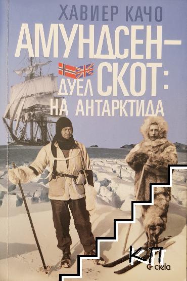 Амундсен-Скот