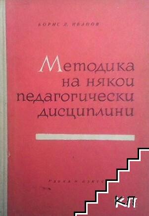 Методика на някои педагогически дисциплини