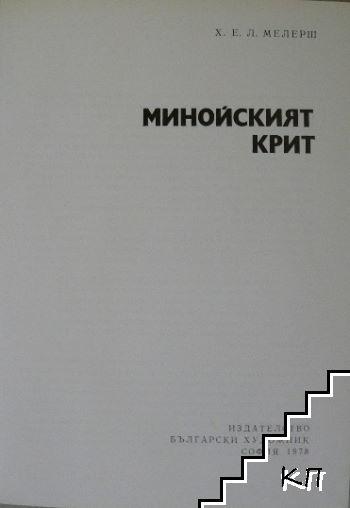 Минойският Крит (Допълнителна снимка 1)