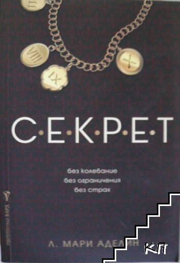 С.Е.К.Р.Е.Т. Книга 1