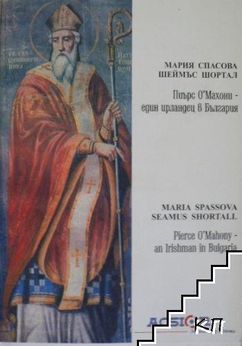 Пиърс О'Махони - един ирландец в България