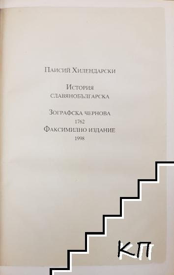 История славянобългарска. Зографска чернова 1762