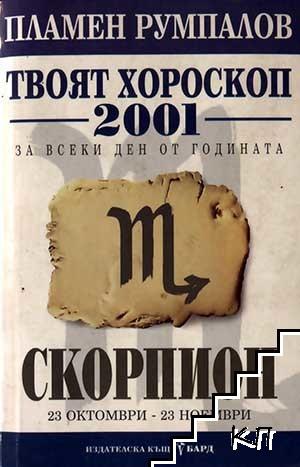 Твоят хороскоп за 2001. За всеки ден от годината - Скорпион