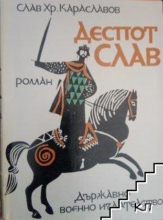 Деспот Слав