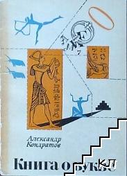 Книга о букве