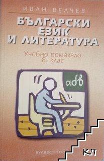 Български език и литература. Учебно помагало за 8.клас