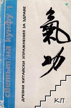 Светът на Кунфу. Книга 1: Древни китайски упражнения за здраве