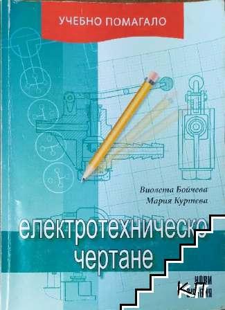 Електротехническо чертане