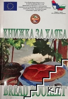 Книжка за хляба + CD