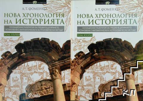Нова хронология на историята. Том 1-2