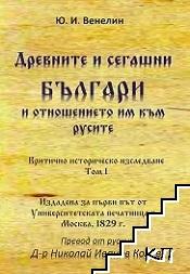 Древните и сегашни българи и отношението им към русите