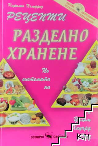 Рецепти - разделно хранене