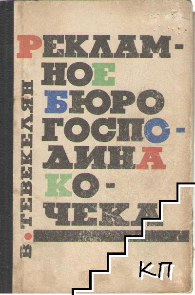 Рекламное бюро господина Кочека