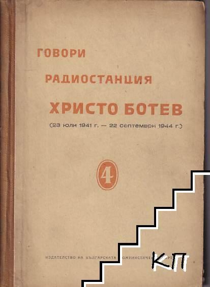 """Говори радиостанция """"Христо Ботев"""". Том 4"""